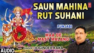 SAUN MAHINA RUT SUHANI I Punjabi Devi Bhajan I JOGINDER KAKA I Full Audio Song I Maa De Mast Malang - TSERIESBHAKTI