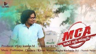 MCA (Middle Class Ammayi) Telugu Short Film 2018 | Naga Bhargavi | Kalyan | True Colours - YOUTUBE