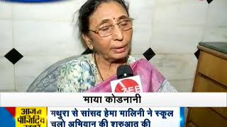 Morning Breaking: Zee News in exclusive conversation with Maya Kodnani - ZEENEWS