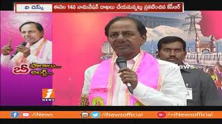 KCR Gives B forms To TRS 107 MLA Candidates | Nominations On Today | iNews - INEWS