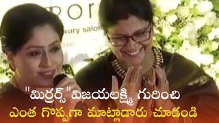 Vijayashanti Praises Mirrors Vijayalakshmi | Sarileru Neekevvaru - TFPC