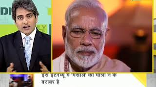 DNA test of PM Modi's interview with Zee Media - ZEENEWS