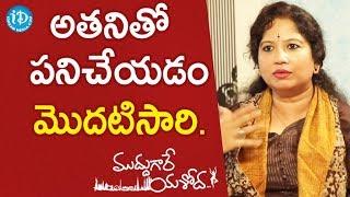 మొదటి సారి అతనితో పని చేయడం  - Muddugare Yashoda Web Series Team  || Talking Movies With iDream - IDREAMMOVIES
