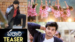 Parari Movie TEASER | Yogeshwaar | Athidhi | Suman | 2019 Latest Telugu Movies | IndiaGlitz - IGTELUGU