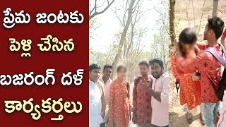 Love Birds Got Married By Bhajrang dal | Kandlakoya Oxygen Park | Medchal | iNews - INEWS