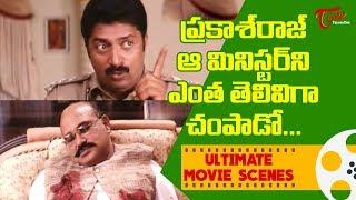 ప్రకాష్ రాజ్ ఆ మినిస్టర్ ని ఎంత తెలివిగా చంపాడో.. | Telugu Movie Ultimate Scenes | TeluguOne - TELUGUONE