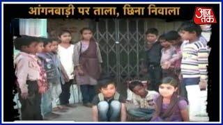 दस्तक: मालवा में आंगनवाड़ी बंद होने से बच्चों का छिना निवाला - AAJTAKTV