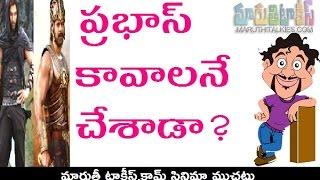 Is That A Plan Of Prabhas Over Allu Arjun? | Rudhramadevi Vs Baahubali - MARUTHITALKIES1