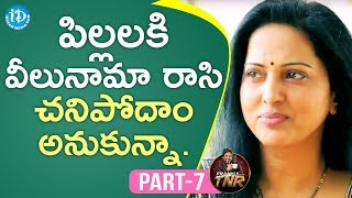 Actress Yamuna Exclusive Interview Part #7 || Frankly With TNR || Talking Movies With iDream - IDREAMMOVIES