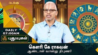 Neram Nalla Neram – Know your Astrology 27-07-2017  PuthuYugam TV Show