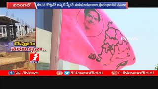 Special Story On Double BedRoom Scheme Houses Pending In Jayashankar Bhupalapally | iNews - INEWS