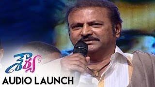 Mohan Babu Speech At Shourya Audio Launch  || Manchu Manoj, Regina Cassandra || Dasarath - ADITYAMUSIC
