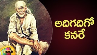 Sai Baba Devotional Songs | Adhigadhigo Kanare Song | Telugu Bhakti Songs | Mango Music - MANGOMUSIC