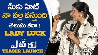 Samantha Speech at Evaru Movie Teaser Launch | TFPC - TFPC