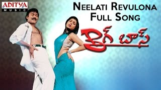 Neelati Revulona Full Song II Big Boss Movie II Chiranjeevi, Roja - ADITYAMUSIC