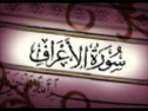 سورة الاعراف كاملة بصوت مشاري العفاسي | alaa'raf mshari ala'fasi