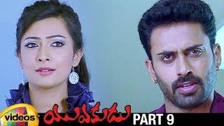 Yuvakudu Telugu Full Movie | Prajwal Devraj | Haripriya | Sanjana | Radhika | Part 9 | Mango Videos - MANGOVIDEOS