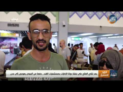 نشرة أخبار الثالثة مساءً | البرلمان العربي يبحث تصنيف مليشيا الحوثي جماعة إرهابية (19 يونيو)