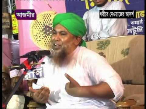 garib e nawaz khawaja moin uddin Chishti Amjer (bangla waz) by abul qasim noori
