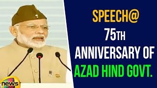 Prime Minister Modi Speech At The 75th Anniversary Of Azad Hind Government | Mango News - MANGONEWS