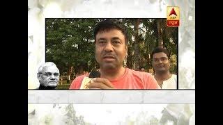 'Jeevan Ki Rulati Ghadiyon Me, Milta Tha Atal Ji Ka Pyaar Mujhe', common men miss the statesman - ABPNEWSTV