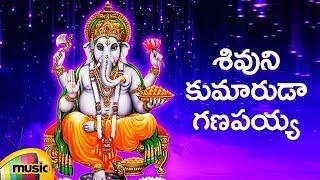 Telugu Devotional Songs | Sivuni Kumaruda Ganapayya Telugu Song | Lord Ganesha Songs | Mango Music - MANGOMUSIC