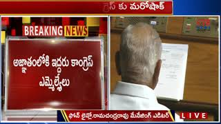 Two Congress MLAs Anand Singh &Pratap Gowda Patil Missing | Karnataka Assembly Floor Test | CVR News - CVRNEWSOFFICIAL