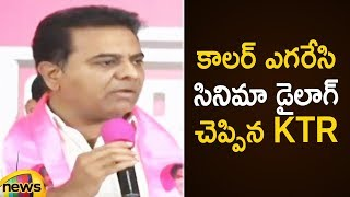 KTR Cinematic Dialogue At TRS Public Meeting | KTR Latest Speech | Sanath Nagar | Mango News - MANGONEWS