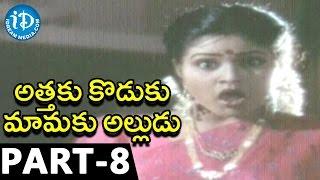 Attaku Koduku Mamaku Alludu Full Movie Part 8    Vinod Kumar, Roja, Divyavani    Chakravarthy - IDREAMMOVIES
