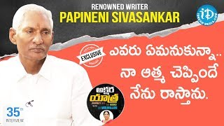 Writer Papineni Sivasankar Exclusive Interview | Akshara Yathra With Mrunalini #35 | iDream Movies - IDREAMMOVIES