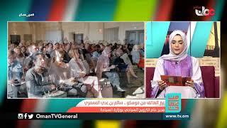 #من_عمان | الإثنين 9 سبتمبر 2019م