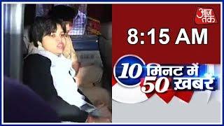 10 मिनट, 50 खबरें | 8 PM - AAJTAKTV