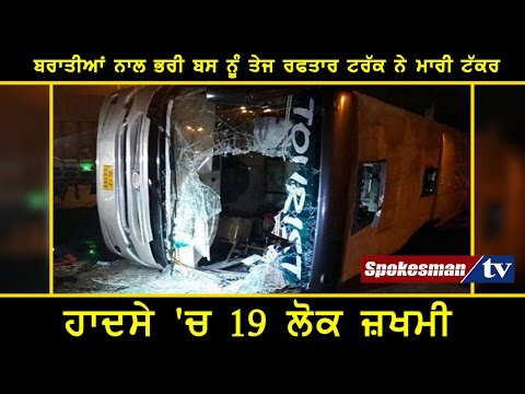 <p>At least 19 people were injured after a truck hit a bus in the Cantonment area of the national capital early in the morning. Reportedly, the bus had gone to Delhi&#39;s Mayapuri area for a wedding. The injured have been rushed to the hospital for immediate treatment. Meanwhile, the driver of the truck remains absconding.</p>