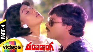 Manchi Donga Telugu Full Movie | Chiranjeevi | Vijayashanti | Suhasini | Part 4 | Mango Videos - MANGOVIDEOS