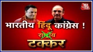 क्या कांग्रेस की राजनीति का 'हिंदूकरण' होता जा रहा है? देखिए हल्ला बोल Anjana Om Kashyap के साथ - AAJTAKTV