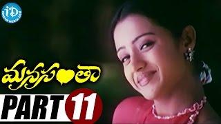 Manasantha Full Movie Part 11 || Sriram, Trisha || Santhosh || Subramanyam Kadiyala || Ilayaraja - IDREAMMOVIES