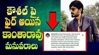 Kantharao's grand daughter fires on Kaushal Manda | Indiaglitz Telugu News - IGTELUGU