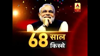 Here are snippets from PM Narendra Modi's life as he turns 68 - ABPNEWSTV