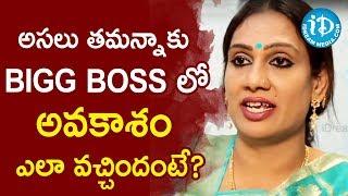 అసలు తమన్నాకు Bigg Boss లో  అవకాశం ఎలా వచ్చిందంటే ? - Bigg Boss 3 Contestant Tamanna Simhadri - IDREAMMOVIES