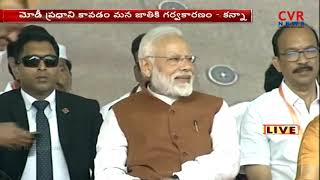BJP Leader Kanna Lakshminarayana Speech At Praja Chaitanya Sabha In Guntur Public Meeting l CVR NEWS - CVRNEWSOFFICIAL