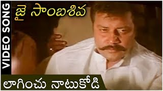 Action King Arjun's Jai Sambasiva Movie Video Song | Laginchu Natukodi | Arjun |  Poooja Gandhi - RAJSHRITELUGU