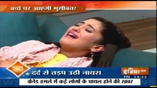 Yeh Rishta Kya Kehlata Hai: Why Is Nayra Ailing In Pain? - INDIATV