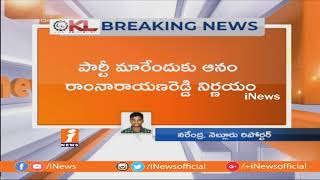 Anam Ramanarayana Reddy Decide To Leave TDP | Plan To Join YSRCP | Nellore | iNews - INEWS