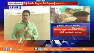 నేడు కోలకత్తాకు వెళ్లనున్న ఏపీ సీఎం | AP CM Chandrababu Naidu To Meet Mamata Banerjee | iNews - INEWS