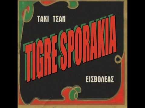 Τιγρέ Σποράκια - Ζηλεύουν πολύ