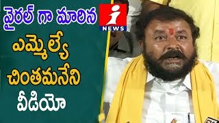 TDP MLA Chintamaneni Prabhakar Complaint To Police & Protest Against His Viral Video |Godavari|iNews - INEWS