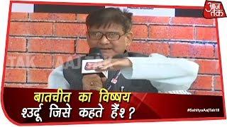 मंच पर अब्दुल बिस्मिल्लाह: क्या उर्दू मुसलमानों की और हिंदी हिंदुओं की जुबान है? | #SahityaAajTak18 - AAJTAKTV