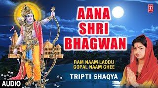 Aana Shri Bhagwan I Hari Bhajan I Tripti Shaqya I Full Audio Song I Ram Naam Laddu Gopal Naam Ghee - TSERIESBHAKTI