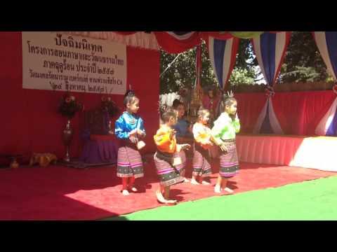 Thai dancing เซิ้งกระติบข้าว