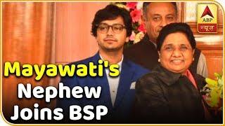 Mayawati's Nephew Joins BSP | ABP News - ABPNEWSTV